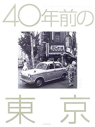 40年前の東京―昭和38年から昭和41年 春日昌昭のトウキョウ
