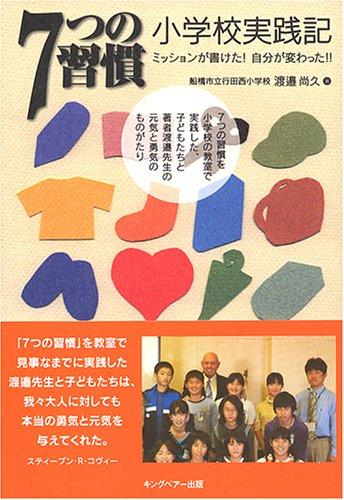 7つの習慣 小学校実践記―ミッションが書けた!自分が変わった!!