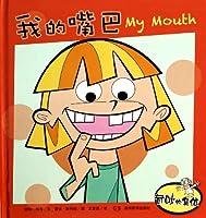 奇妙的身体·我的嘴巴