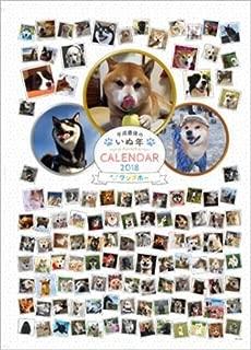 \ワンダホー/平成最後のいぬ年カレンダー2018【中型・大型犬】A2壁掛け