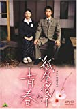 紙屋悦子の青春[DVD]