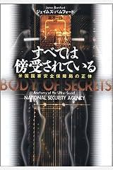 すべては傍受されている―米国国家安全保障局の正体 Tankobon Hardcover