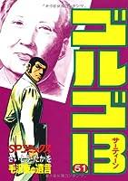 ゴルゴ13 (51) (SPコミックス)
