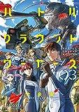 バトルグラウンドワーカーズ(3) (ビッグコミックス)