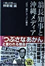 翁長知事と沖縄メディア 「反日・親中」タッグの暴走