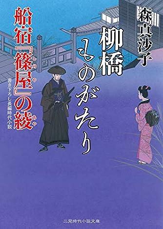 柳橋ものがたり 船宿『篠屋』の綾 (二見時代小説文庫)