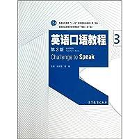 英语口语教程3教师用书(第三版)