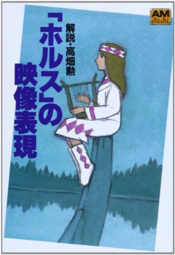 「ホルス」の映像表現 (アニメージュ文庫 (F‐002))の詳細を見る