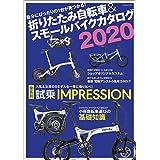 折りたたみ自転車&スモールバイクカタログ2020 (タツミムック)