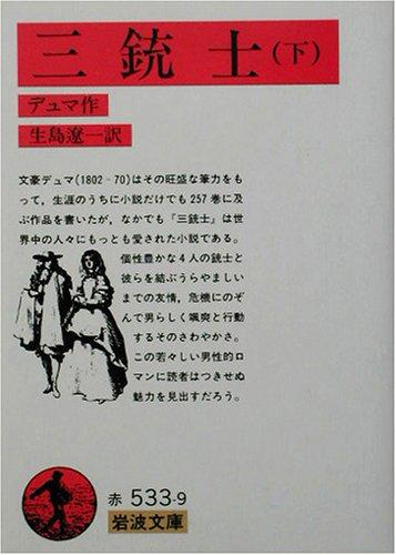 三銃士〈下〉 (岩波文庫)の詳細を見る
