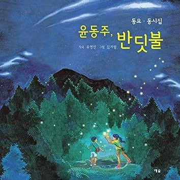 윤동주 동요 동시집 - 반딧불