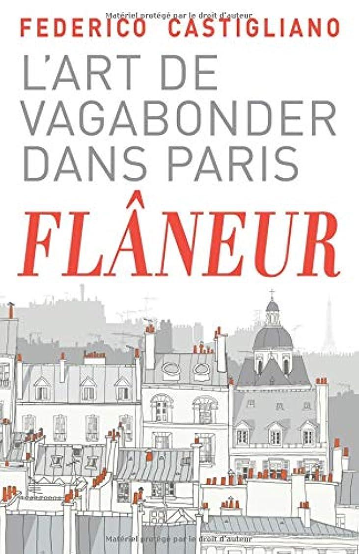 桃故国刺すFlaneur: L'art de vagabonder dans Paris