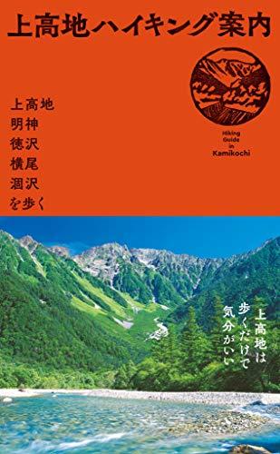 上高地ハイキング案内~上高地・明神・徳沢・横尾・涸沢を歩く