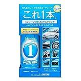 プロスタッフ 洗車用品 ガラス系コーティング剤 エックスマールワン コーティング 300ml マイクロファイバークロス付き S108