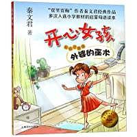 The Witchcraft of Grandma (With Pinyin) (Chinese Edition)