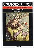 サマルカンド年代記―『ルバイヤート』秘本を求めて (ちくま学芸文庫)