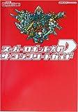 スーパーロボット大戦D ザ・コンプリート (電撃ゲームキューブ)