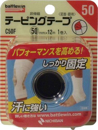 バトルウィン テーピングテープ 非伸縮タイプ 50mm×12m C50F