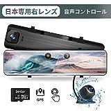 【最新機能アップグレード、映り込み抑制】IONOTO最新版日本語音声対応ドライブレコーダーミラー型 右ハンドル仕様 2分割画面 前後カメラ同時録画 デジタルインナーミラー 11.88インチタッチパネル 1080P フルHD高画質モニター Sonyセンサー スマートルームミラー 防水バックカメラ GPS搭載 駐車補助 駐車監視 衝撃録画