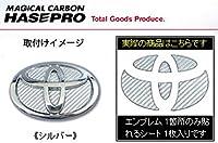 HASEPRO(ハセ・プロ) マジカルカーボン ステアリングエンブレムシート シルバー TRH200系 ハイエースワゴン(2013/12~) ※4型以降