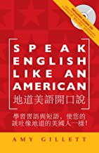 speak english in chinese