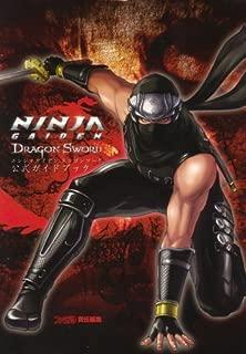 NINJA GAIDEN Dragon Sword 公式ガイドブック