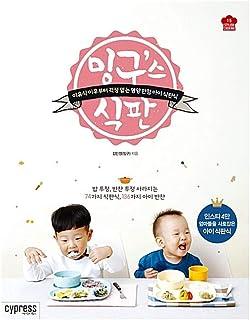 [韓国からの発送]밍구스 식판 : 이유식 이후부터 걱정 없는 영양 만점 아이 식판식/離乳食の後のベビーフードレシピ