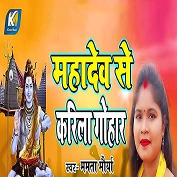 Mahadev Se Karila Gohar