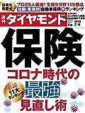 週刊ダイヤモンド 2020年7/4号 [雑誌]