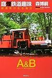 庭煙鉄道趣味 庭蒸気が走る毎日