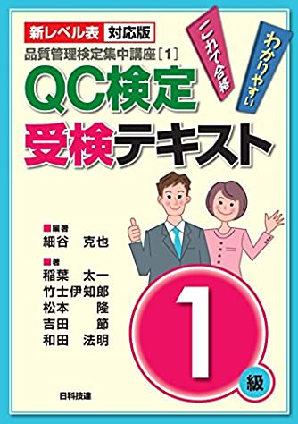 【新レベル表対応版】QC検定受検テキスト1級 (品質管理検定集中講座[1])