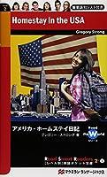 アメリカ・ホームステイ日記―Homestay in the USA (Read Smart Readers「レベル別」英語ポケット文庫)