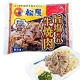 【松屋】松屋 牛焼肉(旨塩だれ) 10個セット 牛丼