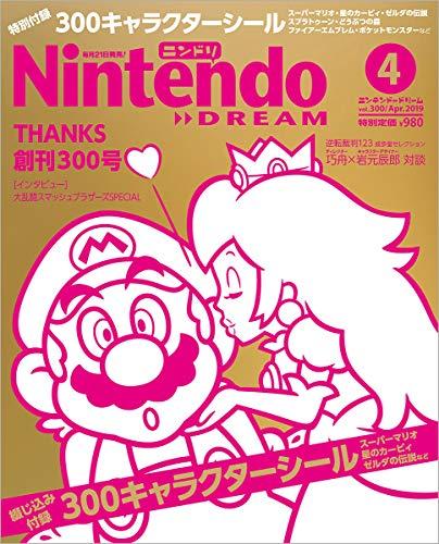 Nintendo DREAM 2019年 04 月号 [雑誌]