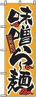 のぼり旗「味噌らー麺」
