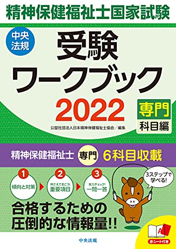 精神保健福祉士国家試験受験ワークブック2022(専門科目編)