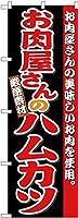 のぼり旗 お肉屋さんのハムカツ SNB-4334 (受注生産)