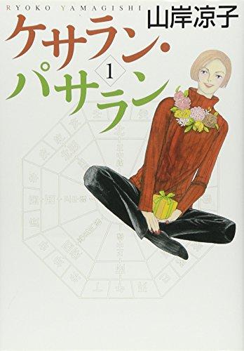 ケサラン・パサラン (1巻) (MFコミックス ダ・ヴィンチシリーズ)