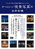 51X62VHrw L. SL160  - 大阪駅前第3ビルの展望スペースで夜景撮影してきました