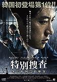 特別捜査 ある死刑囚の慟哭[DVD]