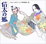 信太の狐 (日本の物語絵本)