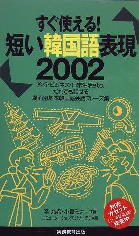 すぐ使える!短い韓国語表現2002