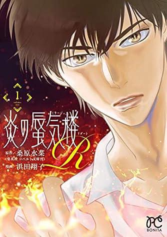 炎の蜃気楼R 1 (1) (ボニータコミックス)