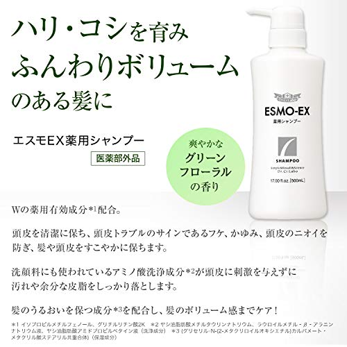 ドクターシーラボ『エスモEX薬用シャンプー』