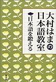 日本語を鍛える―大村はまの日本語教室