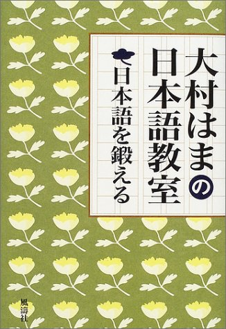日本語を鍛える―大村はまの日本語教室の詳細を見る