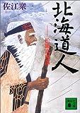 北海道人―松浦武四郎 (講談社文庫)