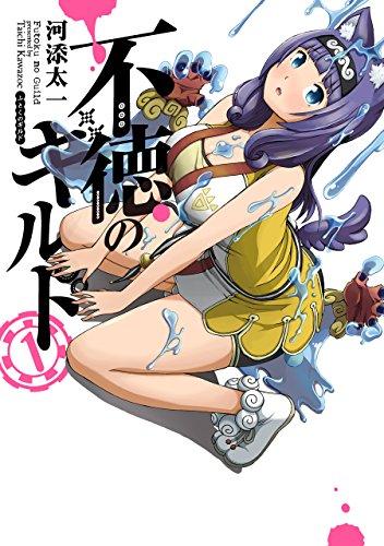 不徳のギルド(1) (ガンガンコミックス)