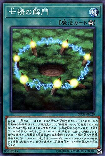 遊戯王カード 七精の解門(ノーマルパラレル) 混沌の三幻魔(SD38)   永続魔法 ノーパラ