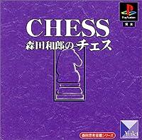 森田思考搭載シリーズ 森田和郎のチェス